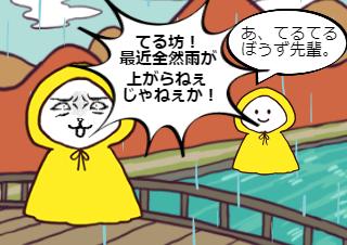 4コマ漫画「てるてるぼうず会議」の1コマ目