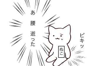 4コマ漫画「マンガでわかる「軸レッチ」1」の1コマ目