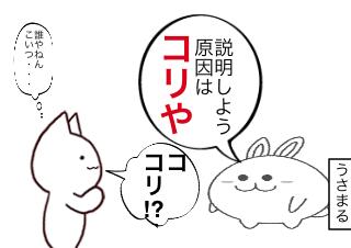 4コマ漫画「マンガでわかる「軸レッチ」1」の3コマ目