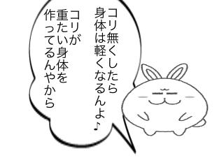 4コマ漫画「マンガでわかる「軸レッチ」②」の2コマ目