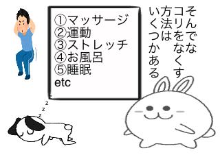 4コマ漫画「マンガでわかる「軸レッチ」②」の3コマ目