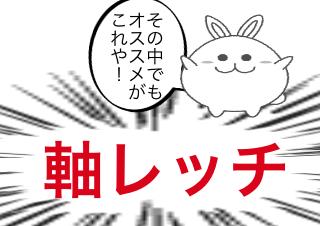 4コマ漫画「マンガでわかる「軸レッチ」②」の4コマ目