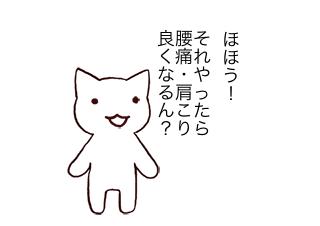 4コマ漫画「マンガでわかる「軸レッチ」③」の1コマ目