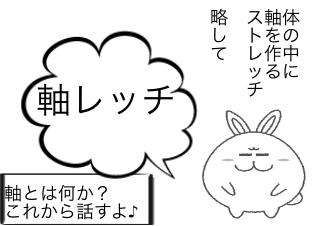 4コマ漫画「マンガでわかる「軸レッチ」③」の4コマ目