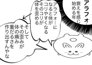 4コマ漫画「マンガでわかる「軸レッチ」④」の2コマ目