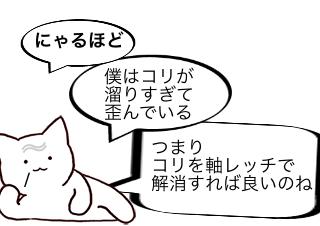 4コマ漫画「マンガでわかる「軸レッチ」④」の3コマ目