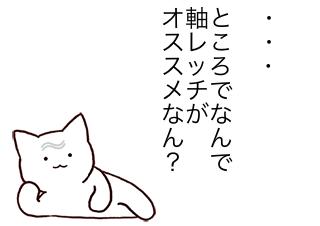 4コマ漫画「マンガでわかる「軸レッチ」④」の4コマ目
