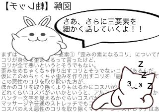 4コマ漫画「マンガでわかる「軸レッチ」⑥」の1コマ目