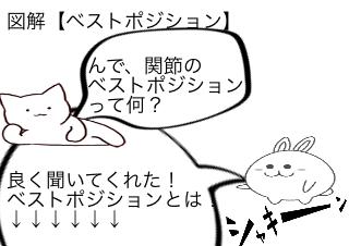 4コマ漫画「マンガでわかる「軸レッチ」⑨」の1コマ目