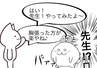 4コマ漫画「マンガでわかる「軸レッチ」⑩」の1コマ目