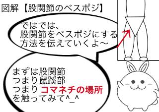 4コマ漫画「マンガでわかる「軸レッチ」11」の1コマ目