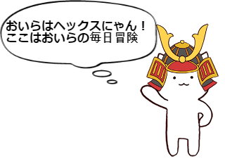 4コマ漫画「ヘクス君の毎日冒険」の1コマ目