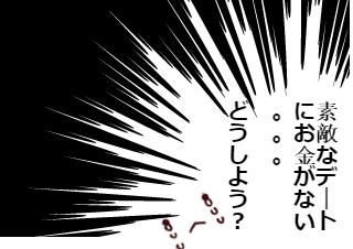 4コマ漫画「ヘクス君は春の気持ち?」の3コマ目