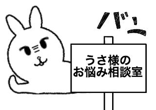 4コマ漫画「うさ様のお悩み相談室」の1コマ目