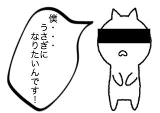 4コマ漫画「うさ様のお悩み相談室」の2コマ目
