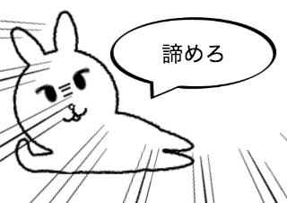 4コマ漫画「うさ様のお悩み相談室」の4コマ目