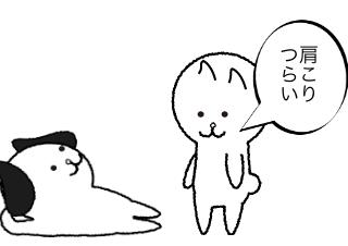 4コマ漫画「肩こりもつらいんよ?」の1コマ目