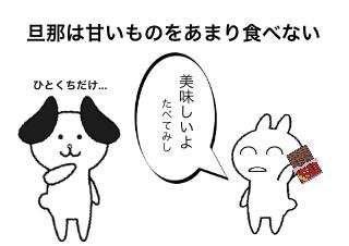 4コマ漫画「味覚の違い」の1コマ目