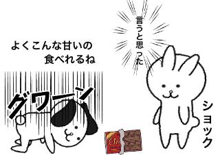 4コマ漫画「味覚の違い」の4コマ目