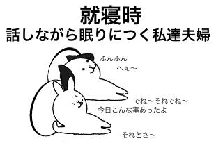 4コマ漫画「寝る前の習慣」の1コマ目