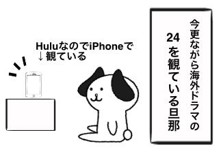 4コマ漫画「24」の1コマ目