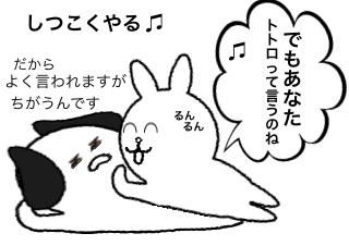4コマ漫画「トトロ♫」の2コマ目