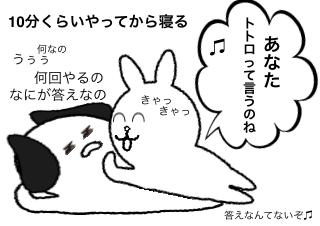 4コマ漫画「トトロ♫」の4コマ目