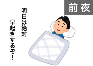 4コマ漫画「気合いだけでは早起きできない」の1コマ目