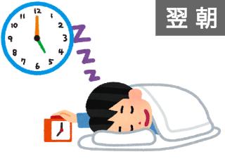 4コマ漫画「気合いだけでは早起きできない」の3コマ目