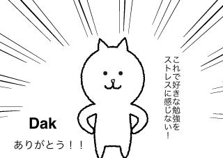 4コマ漫画「Dakの誕生」の4コマ目