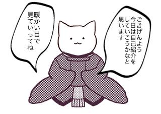 4コマ漫画「改めて」の1コマ目