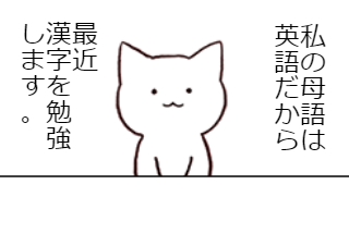 4コマ漫画「多数毛手(た・す・け・て)」の1コマ目