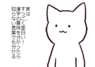 4コマ漫画「多数毛手(た・す・け・て)」の2コマ目