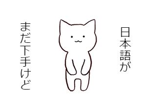 4コマ漫画「多数毛手(た・す・け・て)」の3コマ目