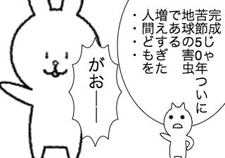 4コマ漫画「いちげき」の1コマ目