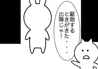 4コマ漫画「いちげき」の2コマ目