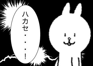 4コマ漫画「いちげき」の4コマ目