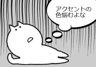 4コマ漫画「全部白ですが何か?」の2コマ目