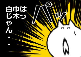 4コマ漫画「全部白ですが何か?」の3コマ目