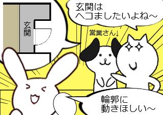 4コマ漫画「凹」の1コマ目