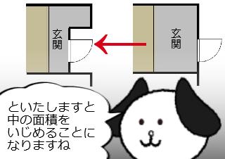 4コマ漫画「凹」の2コマ目