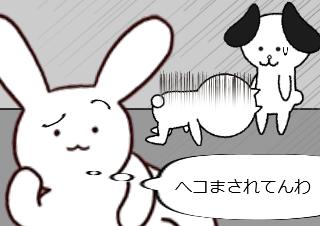 4コマ漫画「凹」の4コマ目