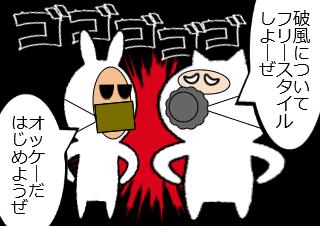 4コマ漫画「はふ」の1コマ目