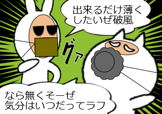 4コマ漫画「はふ」の2コマ目