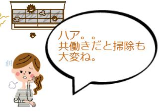 4コマ漫画「カジタクのエアコンクリーニング」の1コマ目