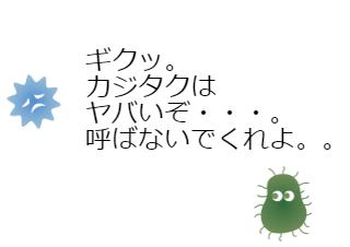4コマ漫画「カジタクのエアコンクリーニング」の4コマ目