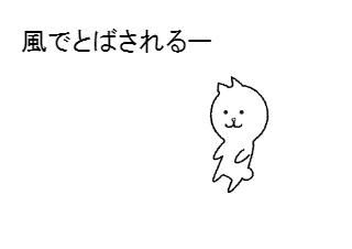 4コマ漫画「突風」の1コマ目