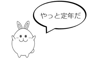 4コマ漫画「平成のサラリーマン時代」の1コマ目