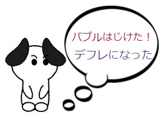 4コマ漫画「平成回顧」の1コマ目