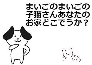 4コマ漫画「犬の」の1コマ目